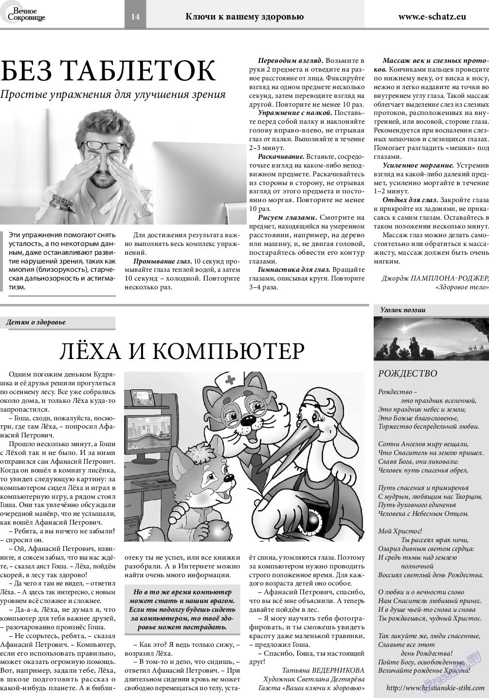 Вечное сокровище (газета). 2018 год, номер 6, стр. 14
