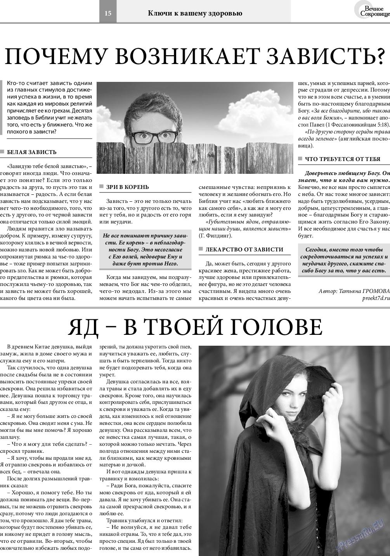 Вечное сокровище (газета). 2018 год, номер 6, стр. 15