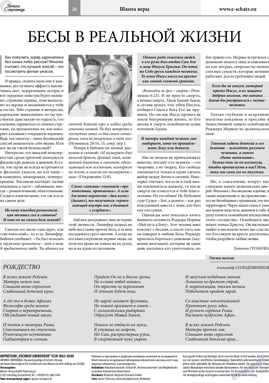 Вечное сокровище (газета). 2018 год, номер 6, стр. 20
