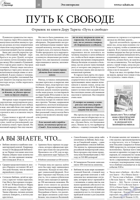 Вечное сокровище (газета). 2018 год, номер 6, стр. 22