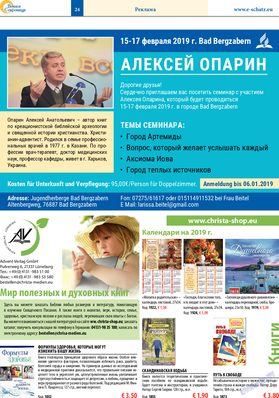 Вечное сокровище (газета). 2018 год, номер 6, стр. 24