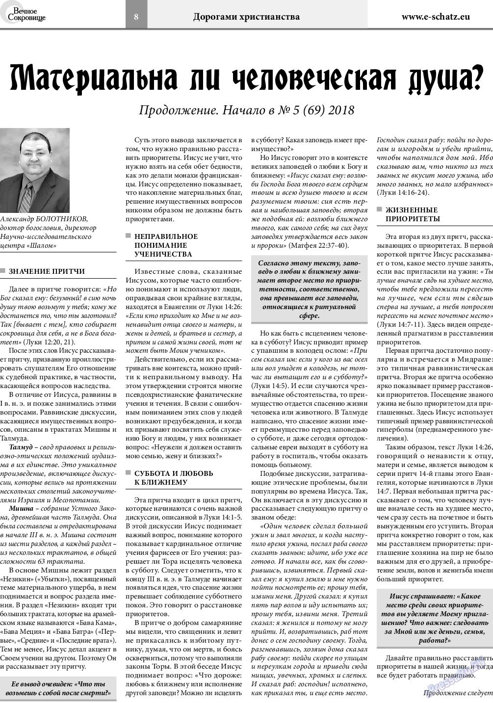 Вечное сокровище (газета). 2018 год, номер 6, стр. 8