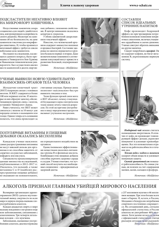 Вечное сокровище (газета). 2019 год, номер 1, стр. 12