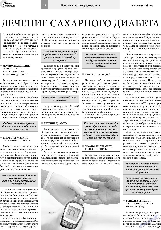 Вечное сокровище (газета). 2019 год, номер 1, стр. 14
