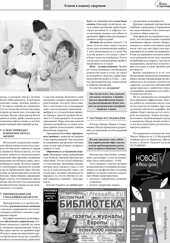 Вечное сокровище (газета). 2019 год, номер 1, стр. 15