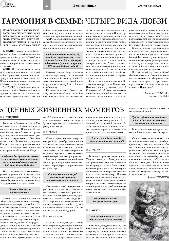 Вечное сокровище (газета). 2019 год, номер 1, стр. 22