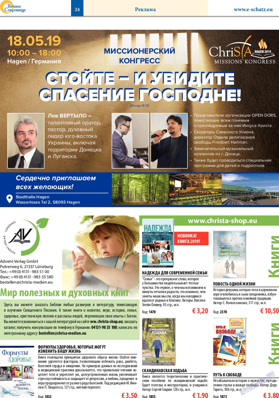 Вечное сокровище (газета). 2019 год, номер 1, стр. 24