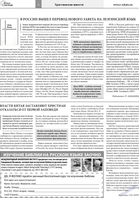 Вечное сокровище (газета). 2019 год, номер 1, стр. 4
