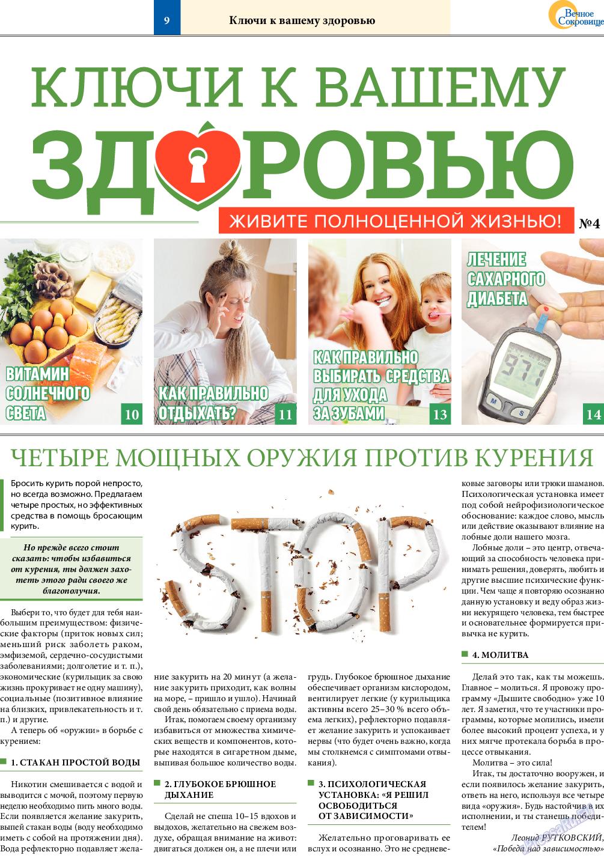 Вечное сокровище (газета). 2019 год, номер 1, стр. 9