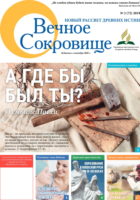 Вечное сокровище (газета). 2019 год, номер 2, стр. 1