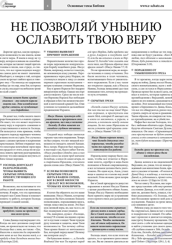 Вечное сокровище (газета). 2019 год, номер 2, стр. 4