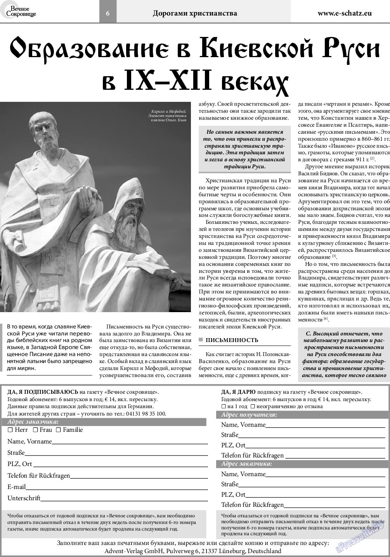 Вечное сокровище (газета). 2019 год, номер 2, стр. 6