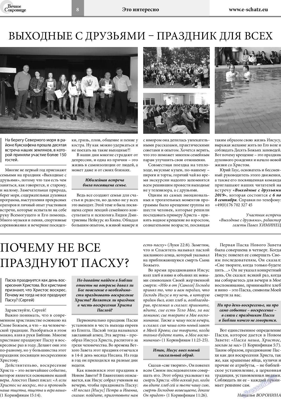 Вечное сокровище (газета). 2019 год, номер 2, стр. 8