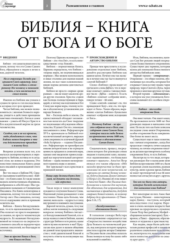 Вечное сокровище (газета). 2019 год, номер 3, стр. 2