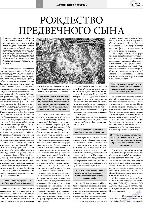 Вечное сокровище (газета). 2019 год, номер 6, стр. 3