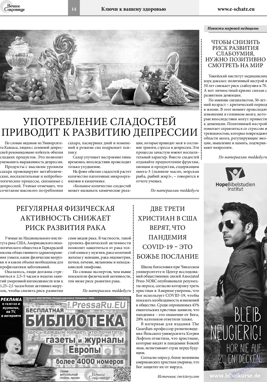 Вечное сокровище (газета). 2020 год, номер 3, стр. 14