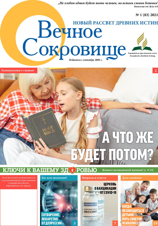 Вечное сокровище (газета). 2021 год, номер 1, стр. 1