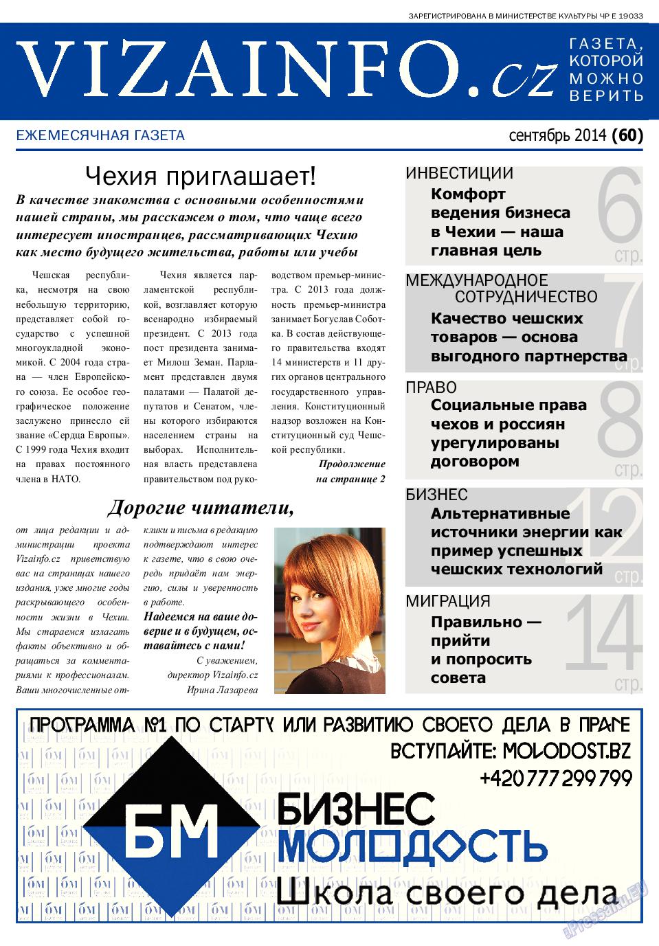 Vizainfo.cz (газета). 2014 год, номер 60, стр. 1
