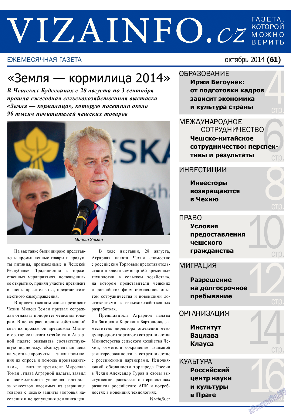 Vizainfo.cz (газета). 2014 год, номер 61, стр. 1