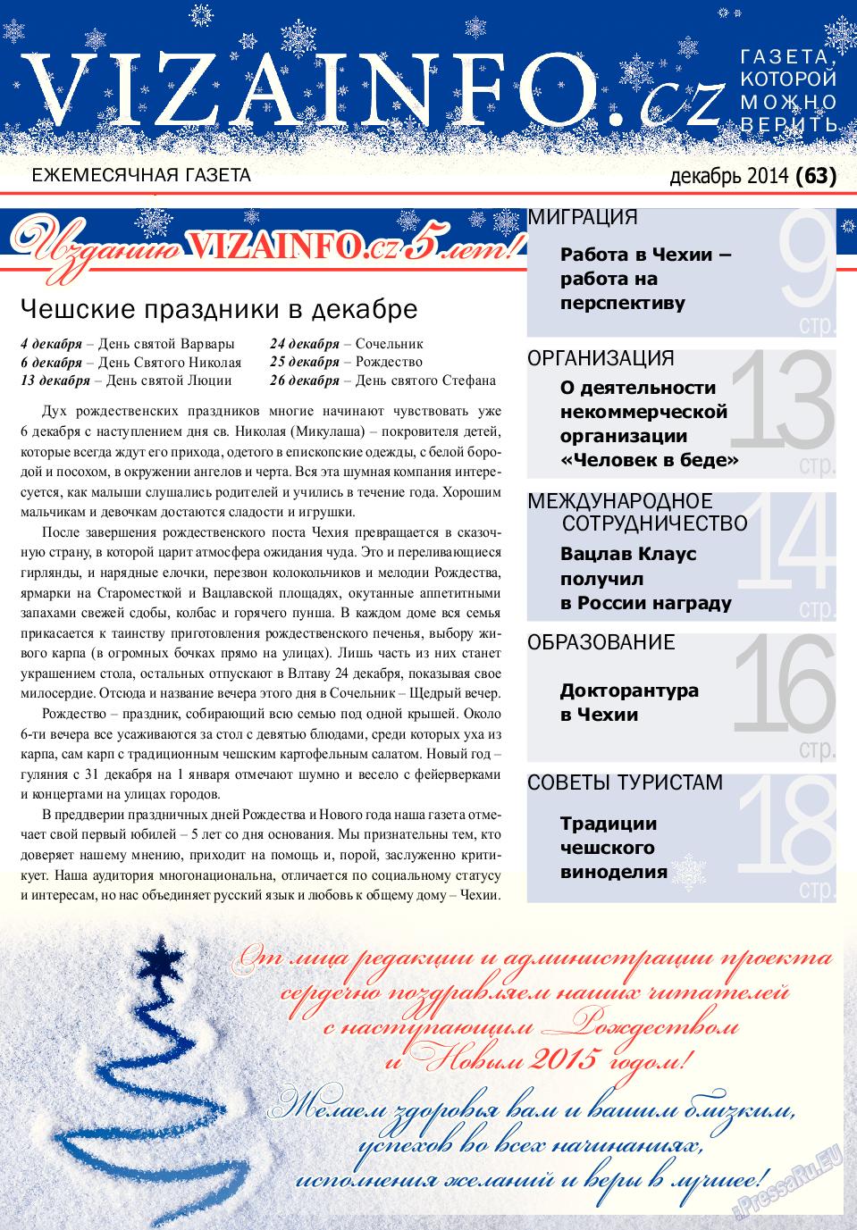Vizainfo.cz (газета). 2014 год, номер 63, стр. 1