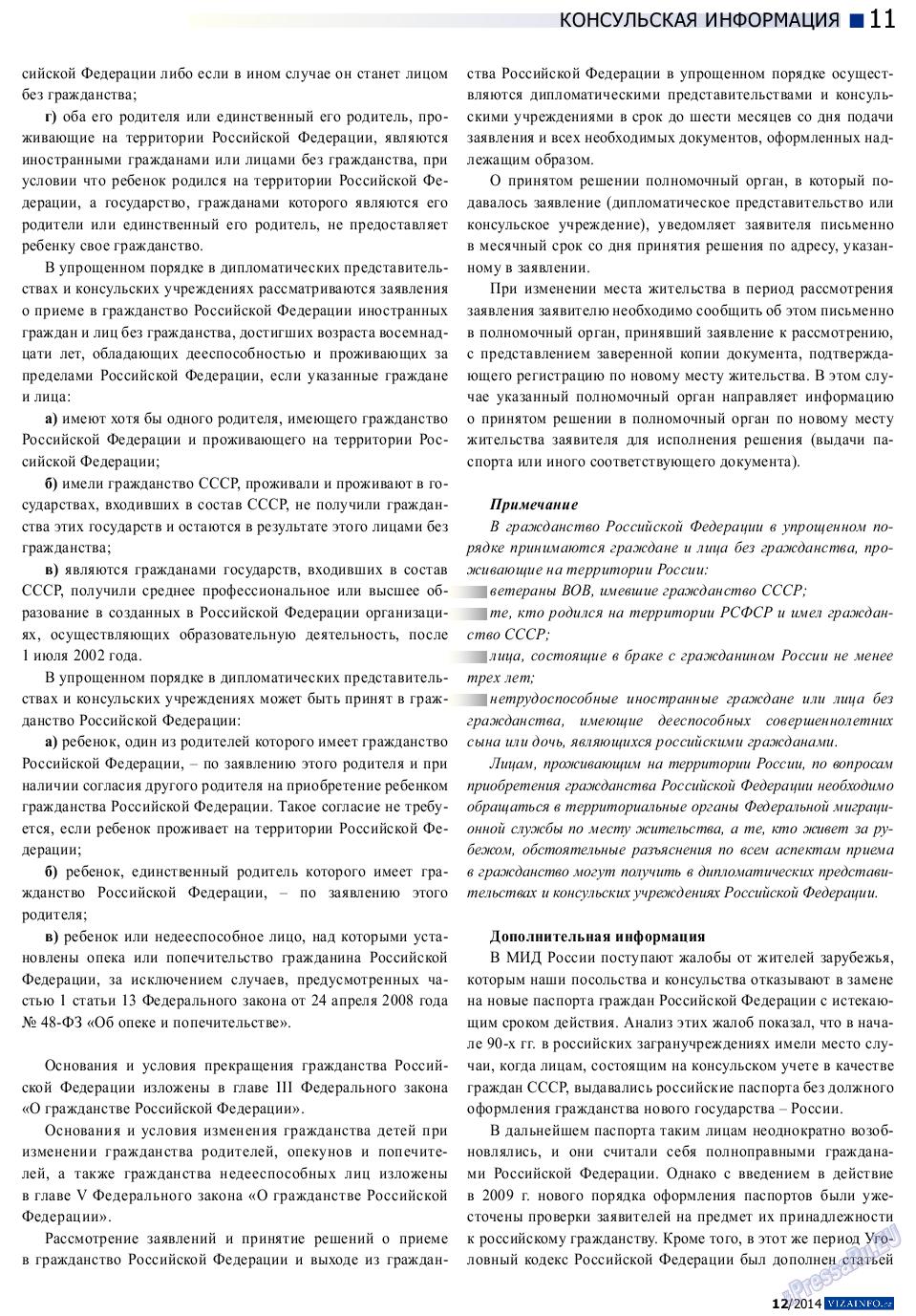 Vizainfo.cz (газета). 2014 год, номер 63, стр. 11