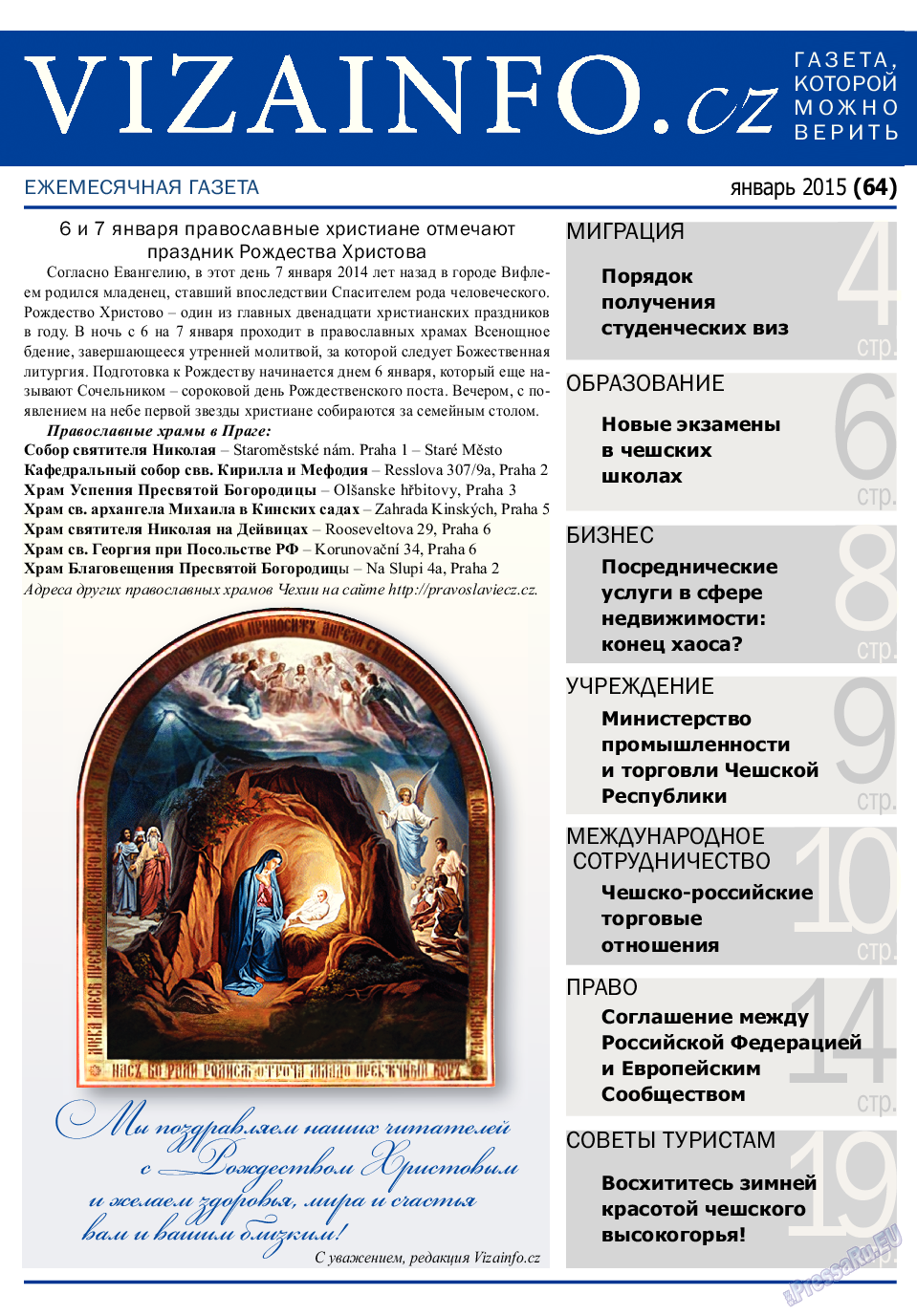 Vizainfo.cz (газета). 2014 год, номер 64, стр. 1