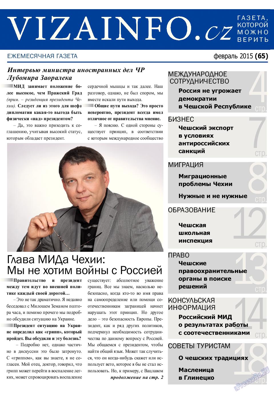Vizainfo.cz (газета). 2015 год, номер 65, стр. 1