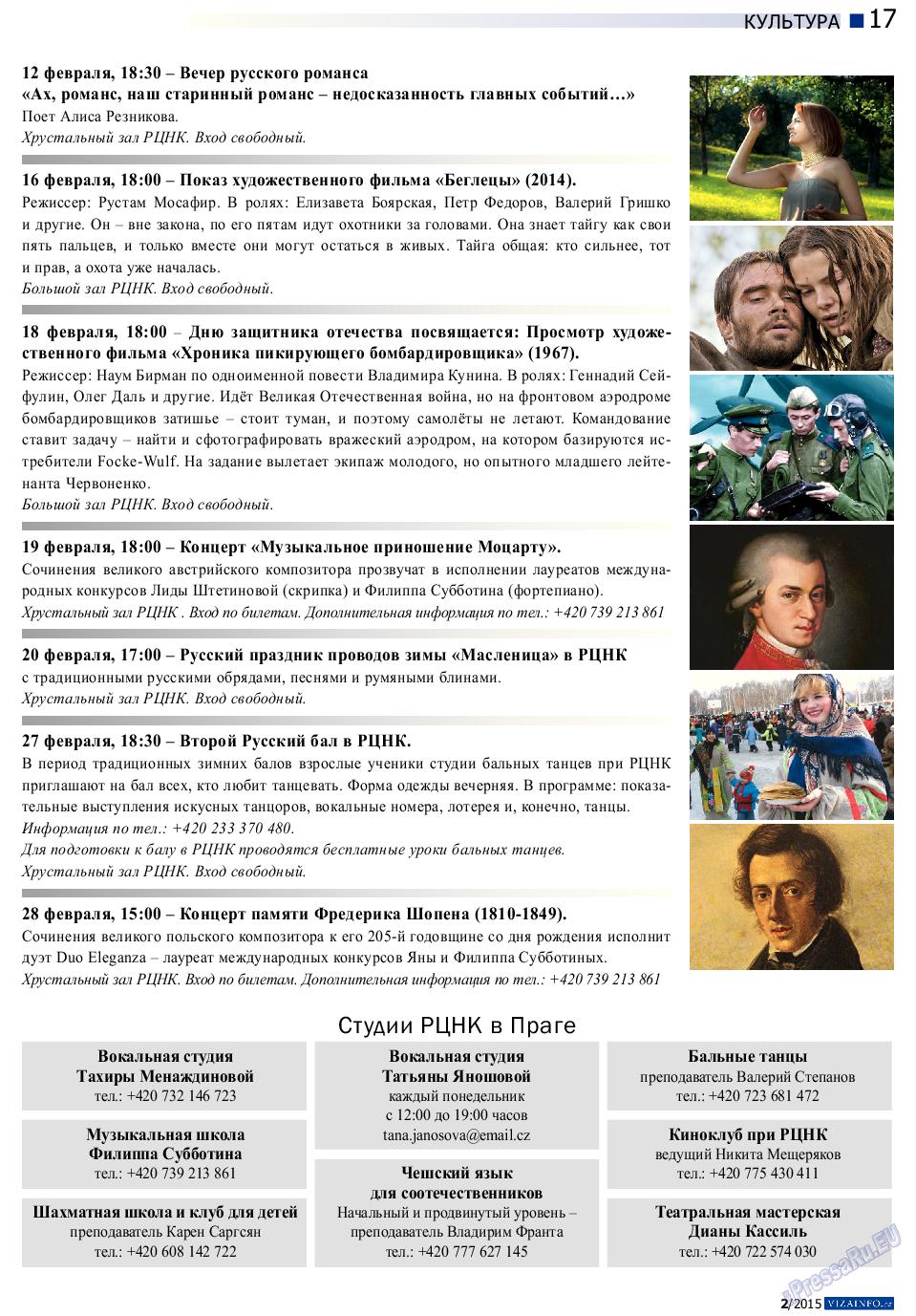 Vizainfo.cz (газета). 2015 год, номер 65, стр. 17