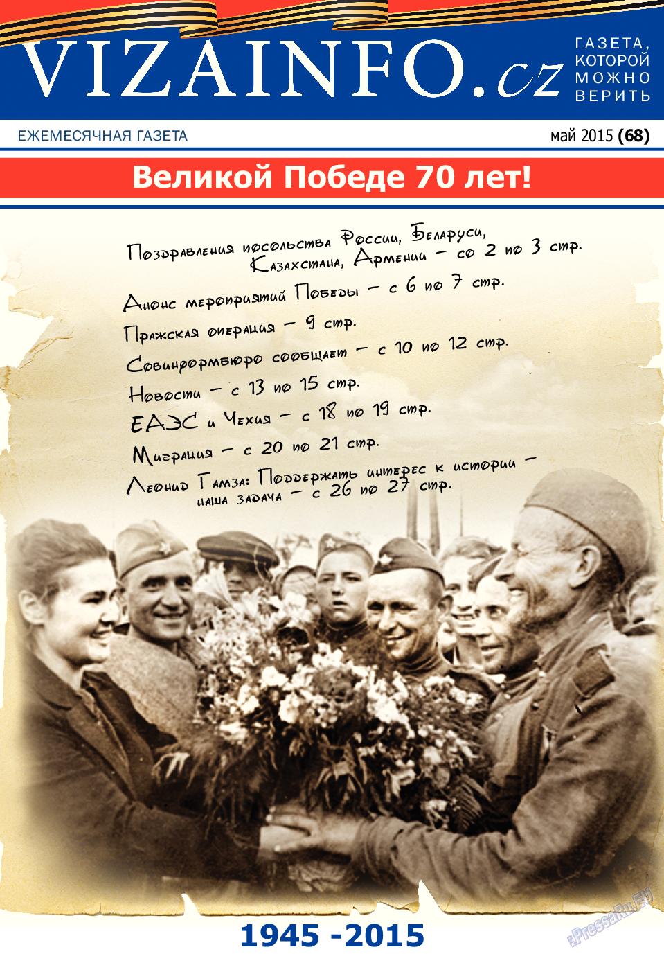 Vizainfo.cz (газета). 2015 год, номер 68, стр. 1