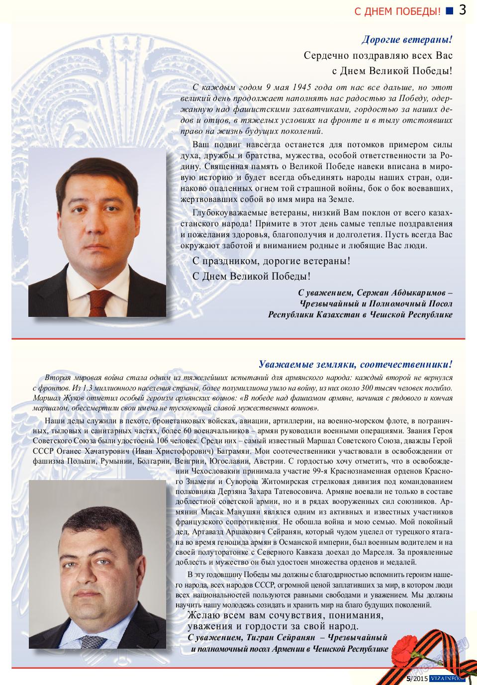 Vizainfo.cz (газета). 2015 год, номер 68, стр. 3