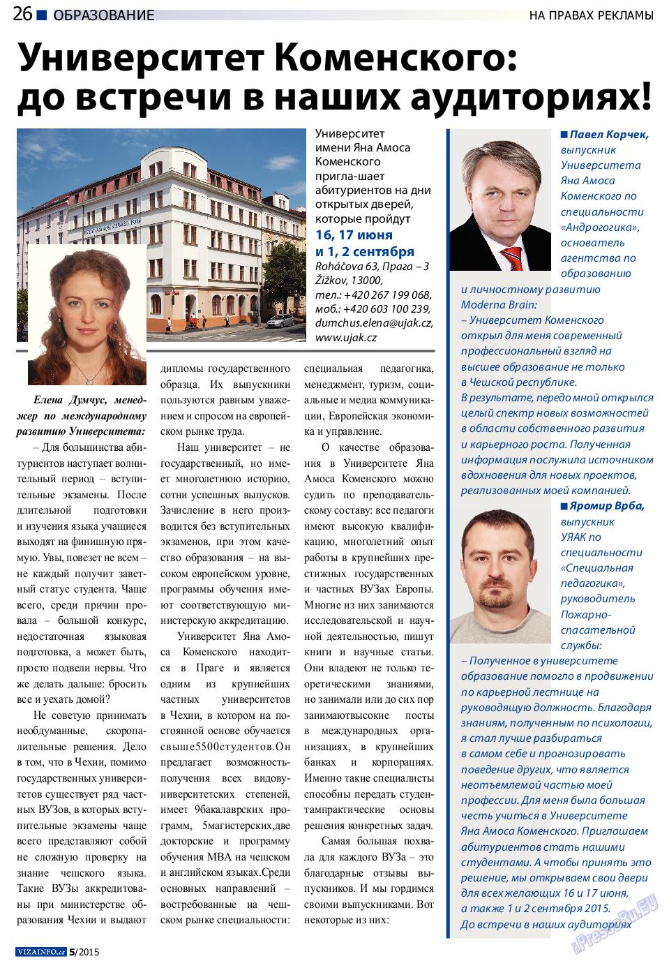 Vizainfo.cz (газета). 2015 год, номер 69, стр. 26