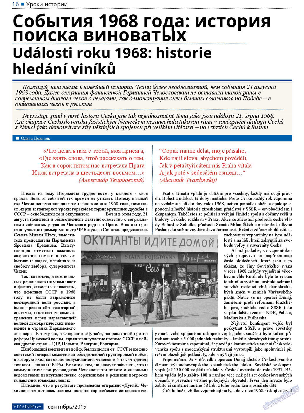 Vizainfo.cz (газета). 2015 год, номер 72, стр. 16