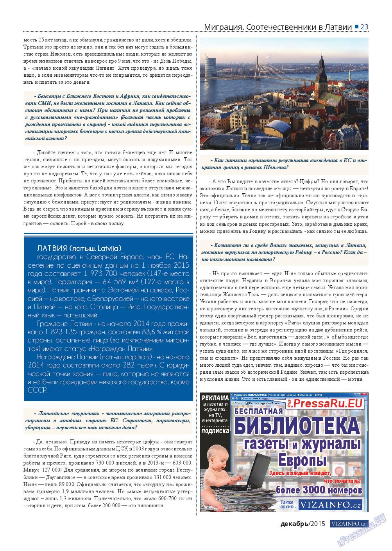 Vizainfo.cz (газета). 2015 год, номер 75, стр. 23