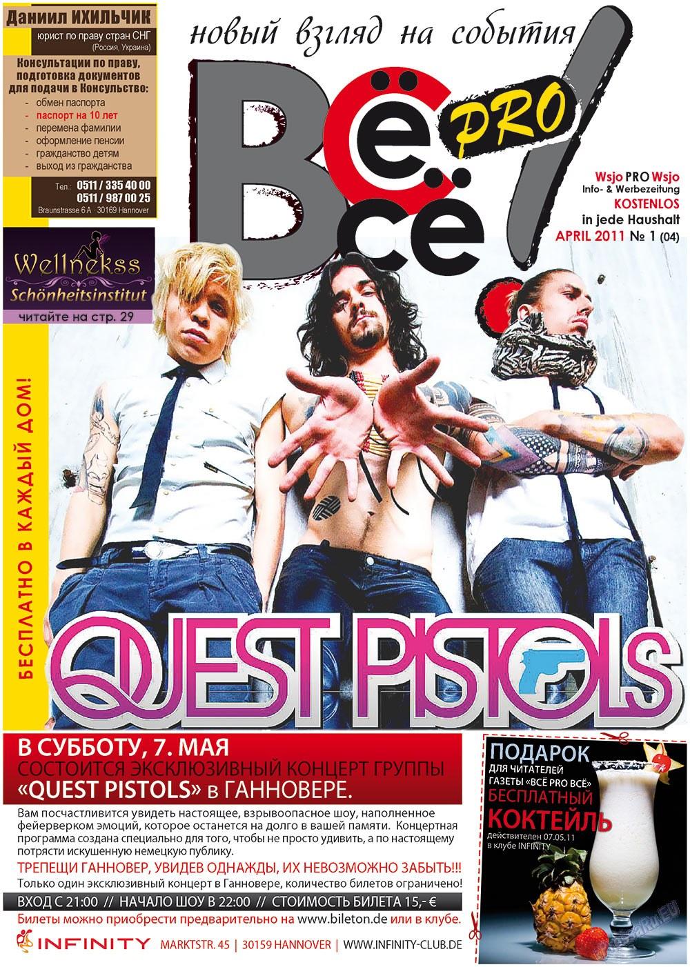 Все pro все (газета). 2011 год, номер 1, стр. 1