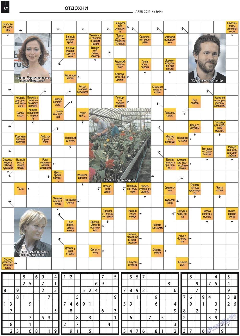 Все pro все (газета). 2011 год, номер 1, стр. 12