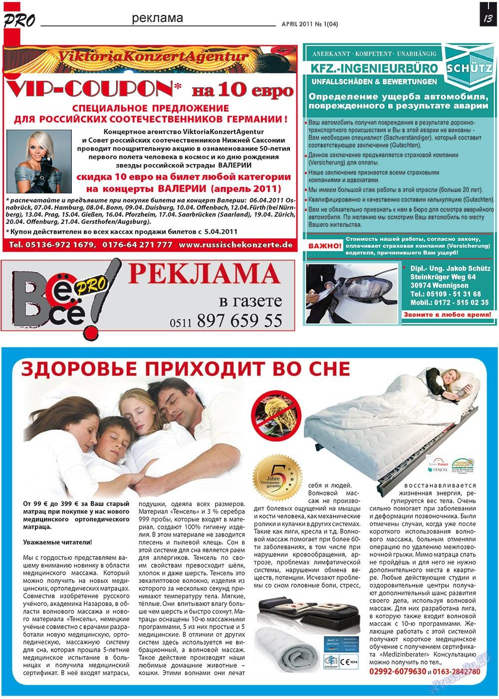 Все pro все (газета). 2011 год, номер 1, стр. 13