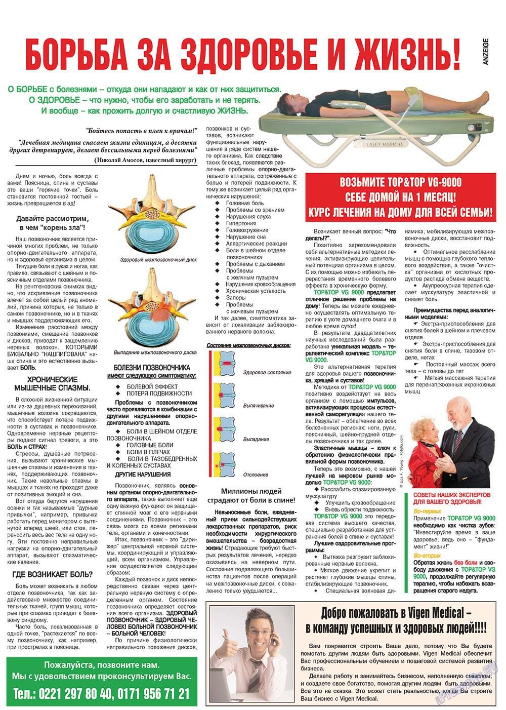 Все pro все (газета). 2011 год, номер 1, стр. 14