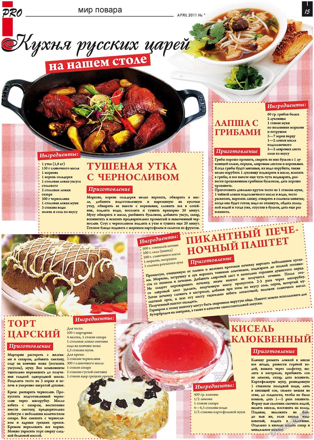 Все pro все (газета). 2011 год, номер 1, стр. 15