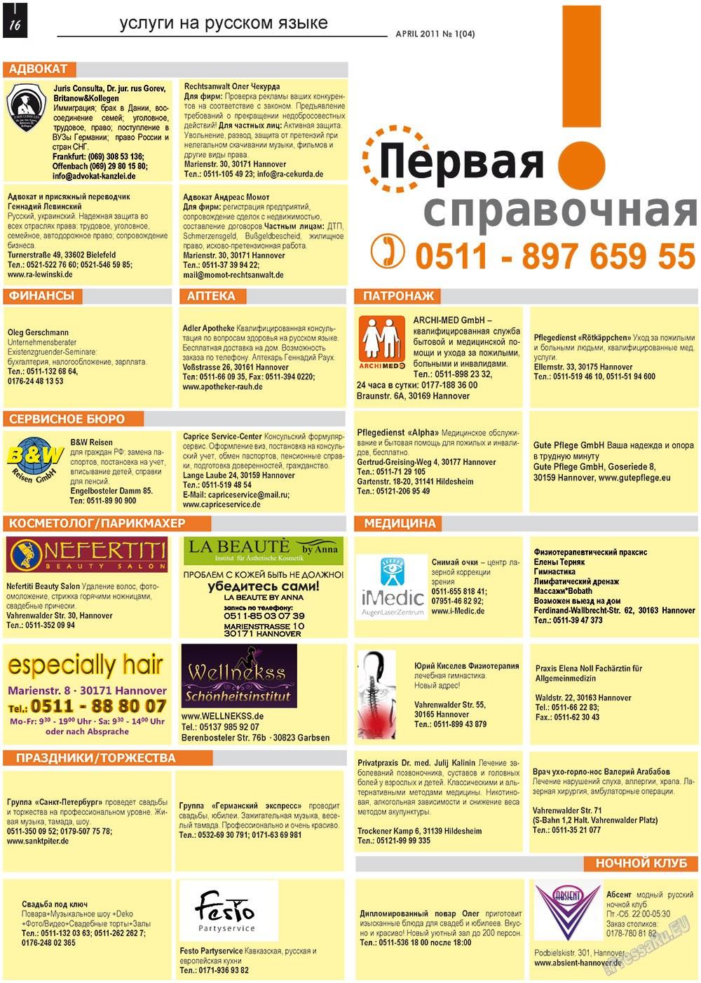 Все pro все (газета). 2011 год, номер 1, стр. 16