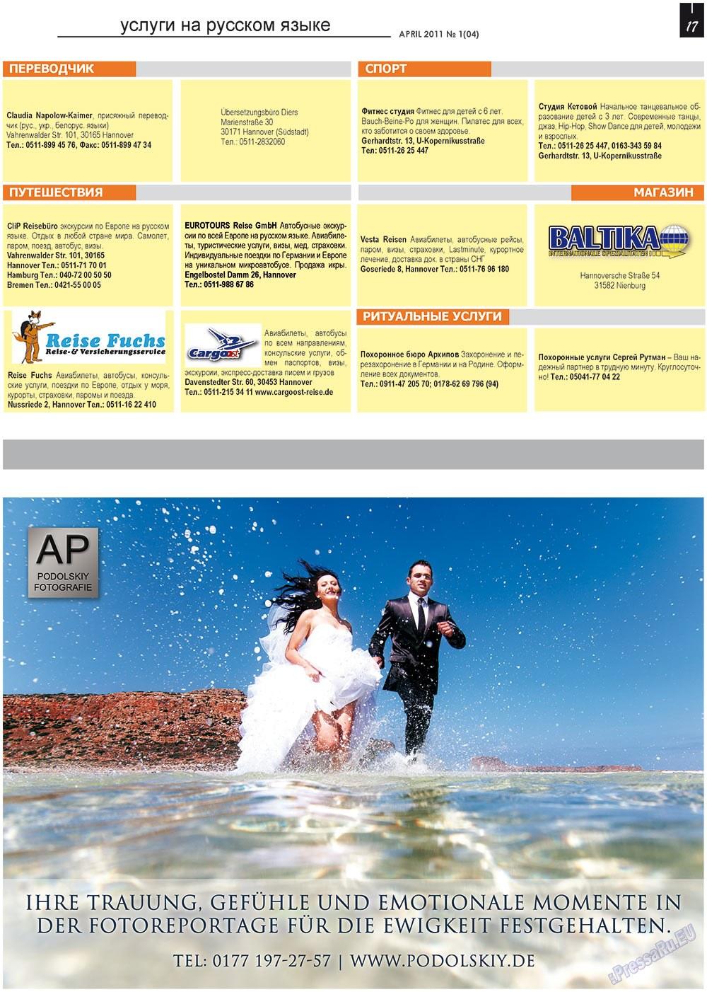 Все pro все (газета). 2011 год, номер 1, стр. 17