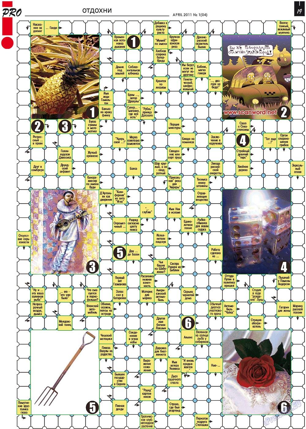 Все pro все (газета). 2011 год, номер 1, стр. 19