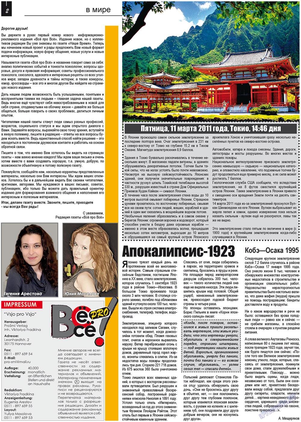Все pro все (газета). 2011 год, номер 1, стр. 2