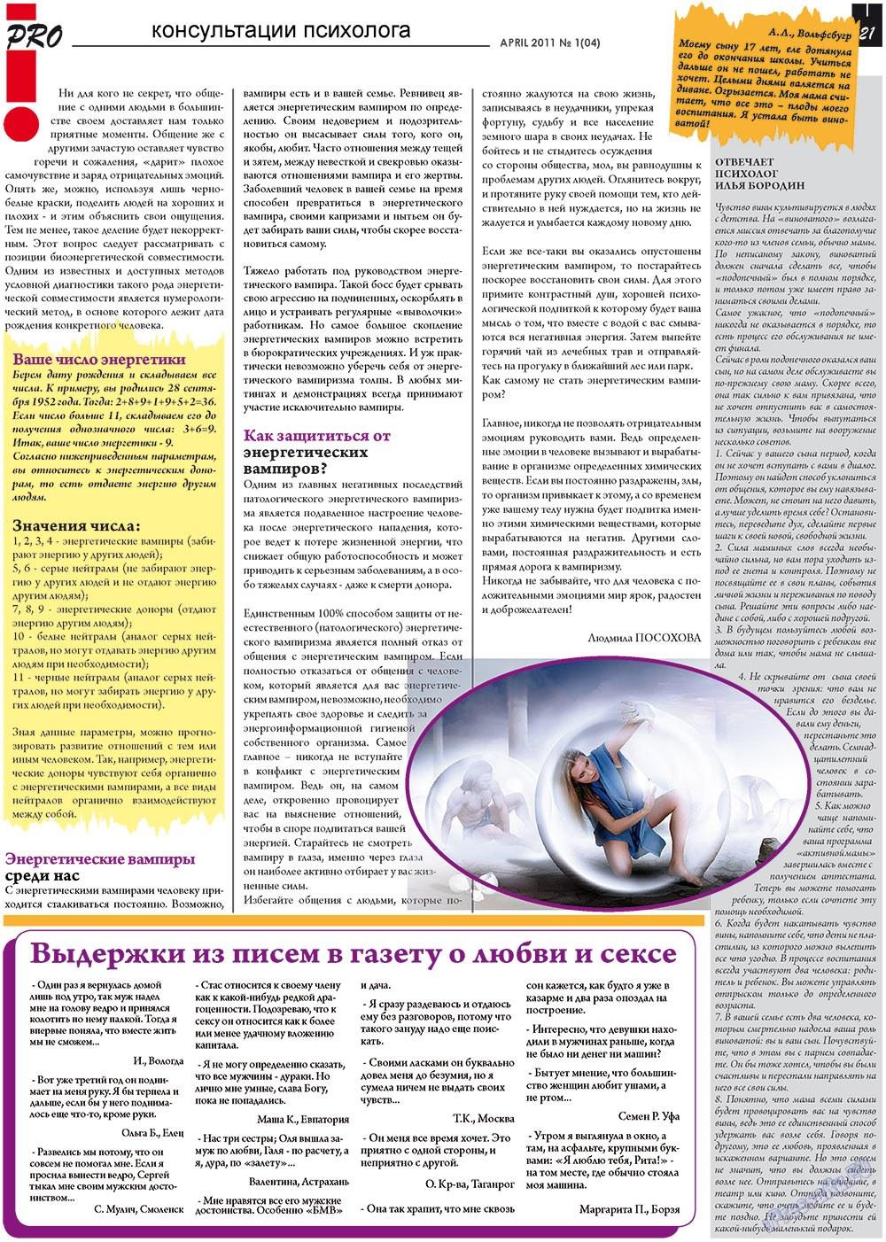 Все pro все (газета). 2011 год, номер 1, стр. 21