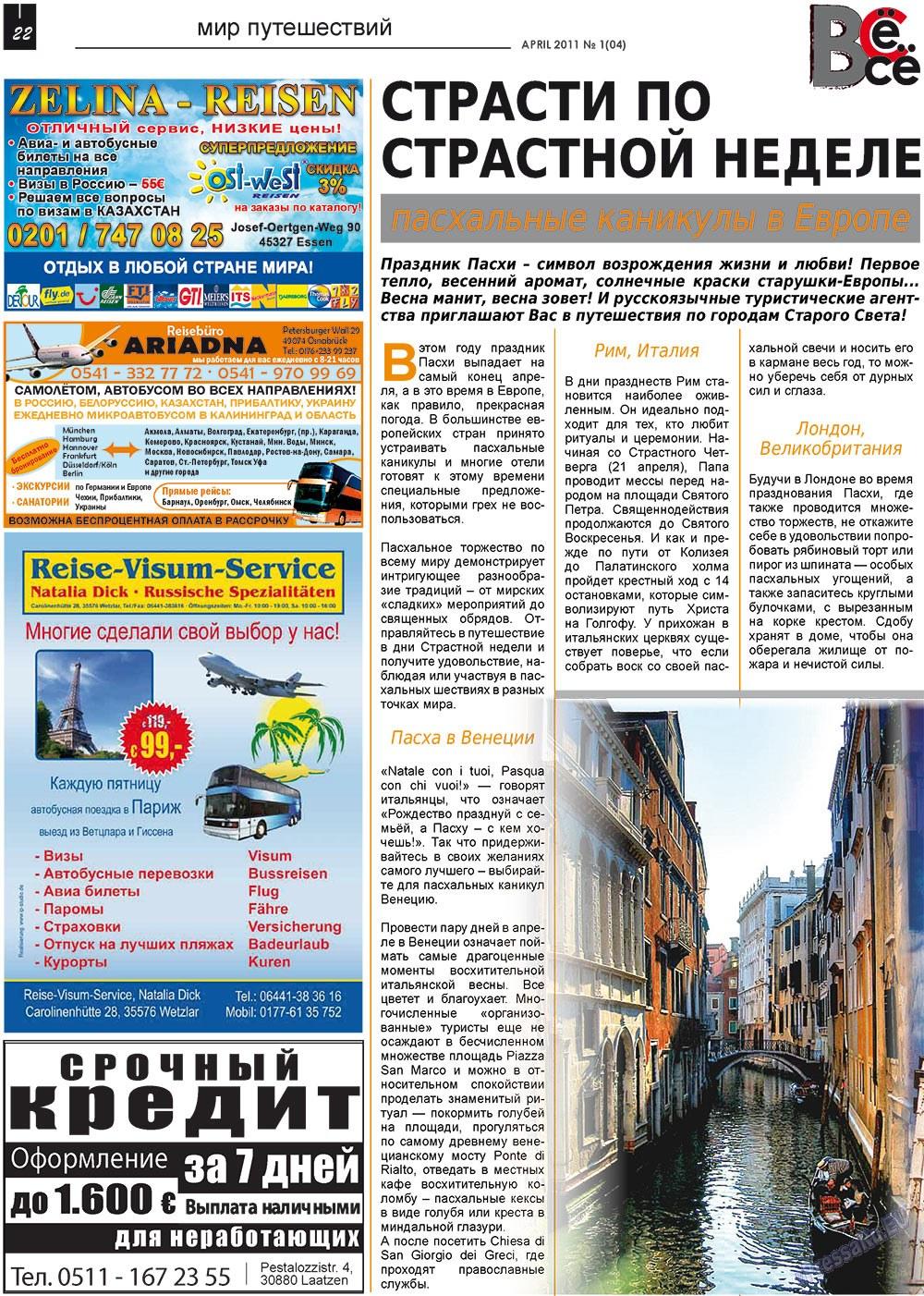 Все pro все (газета). 2011 год, номер 1, стр. 22
