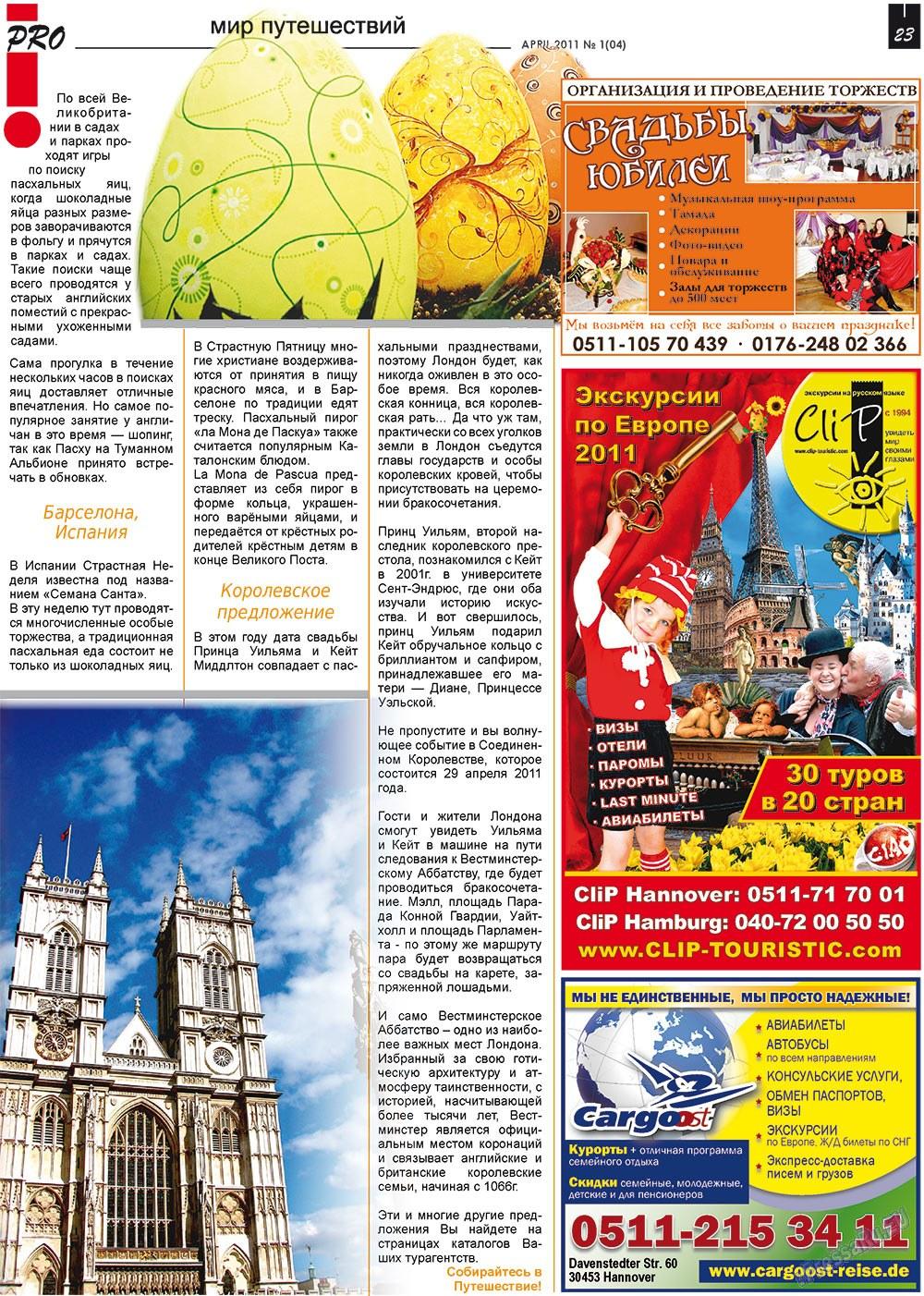 Все pro все (газета). 2011 год, номер 1, стр. 23