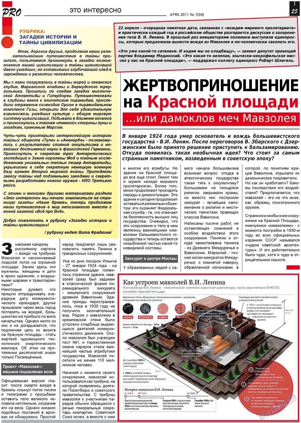 Все pro все (газета). 2011 год, номер 1, стр. 25