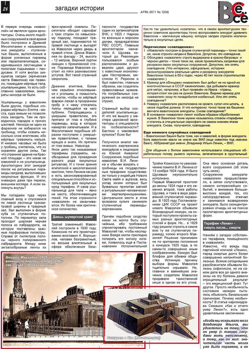 Все pro все (газета). 2011 год, номер 1, стр. 26