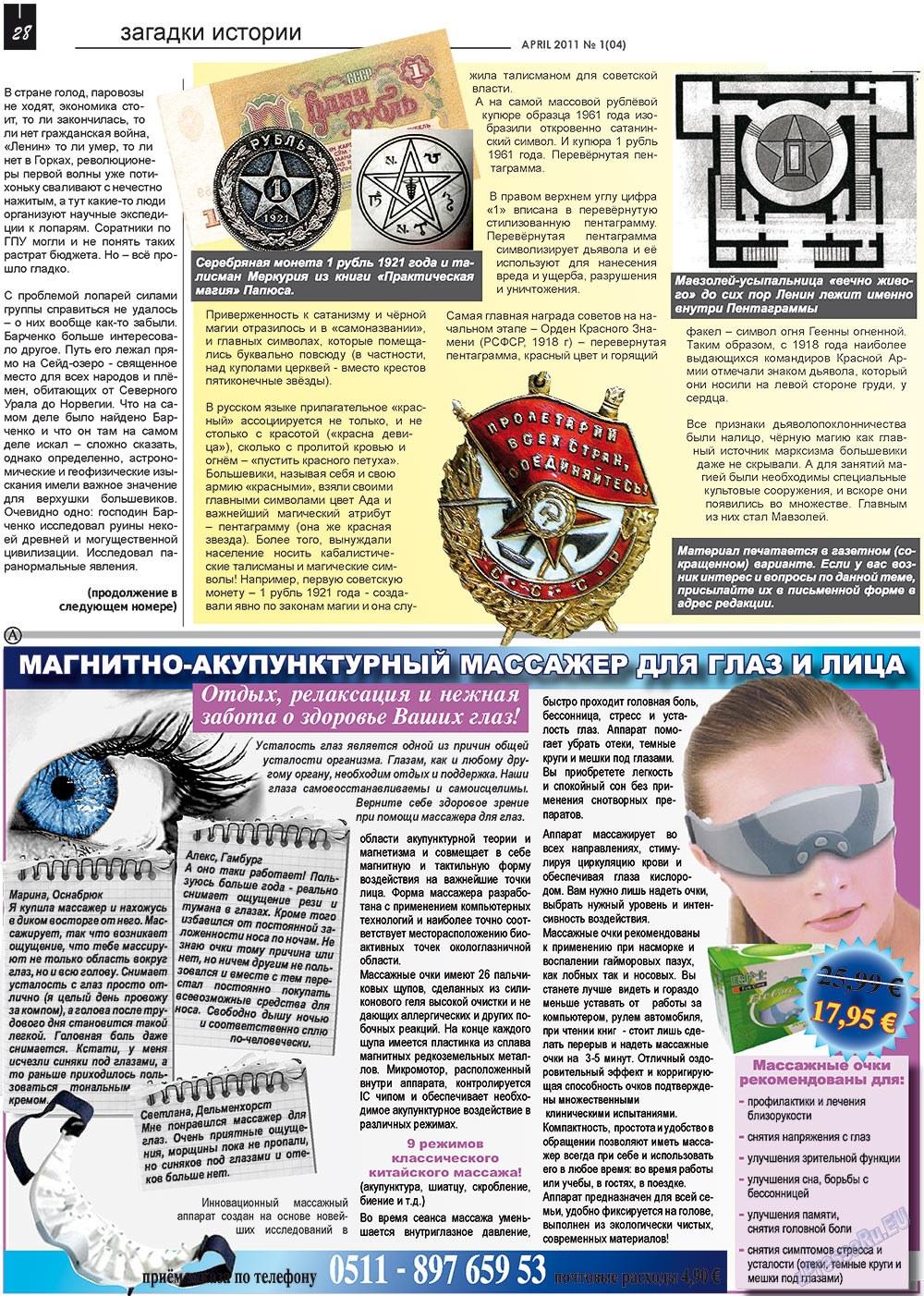 Все pro все (газета). 2011 год, номер 1, стр. 28