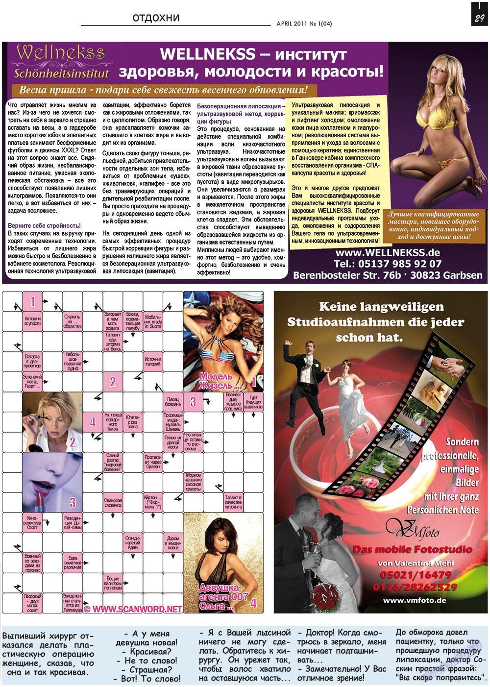 Все pro все (газета). 2011 год, номер 1, стр. 29
