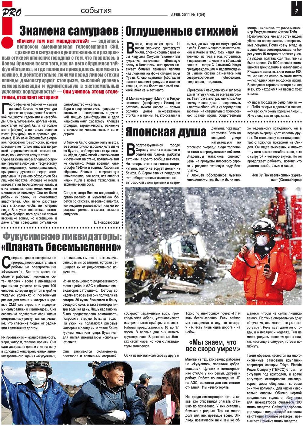 Все pro все (газета). 2011 год, номер 1, стр. 3